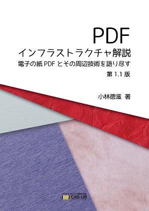 PDFインフラストラクチャ解説(表紙)